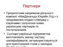 Партнери Пріоритетним напрямком діяльності компанії «МакДональдз Юкрейн Лтд.»...