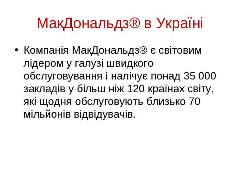 МакДональдз® в Україні Компанія МакДональдз® є світовим лідером у галузі швид...