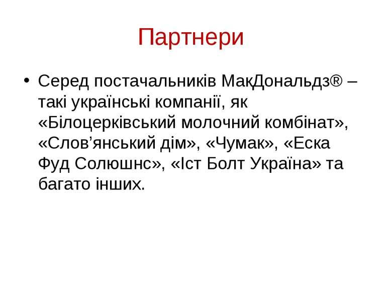 Партнери Серед постачальників МакДональдз® – такі українські компанії, як «Бі...