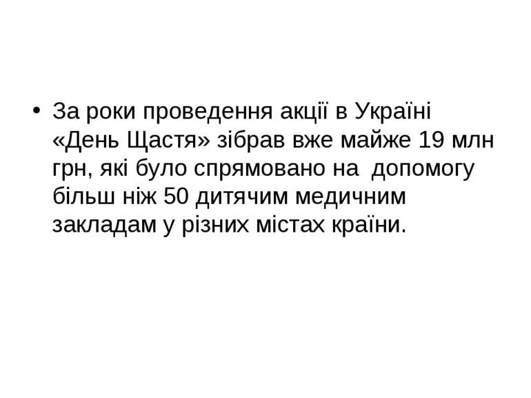 За роки проведення акції в Україні «День Щастя» зібрав вже майже 19 млн грн, ...