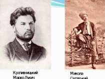 Кропивницький Марко Лукич Микола Садовський
