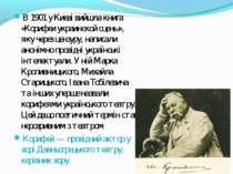 В 1901 у Києві вийшла книга «Корифеи украинской сцены», яку через цензуру, на...