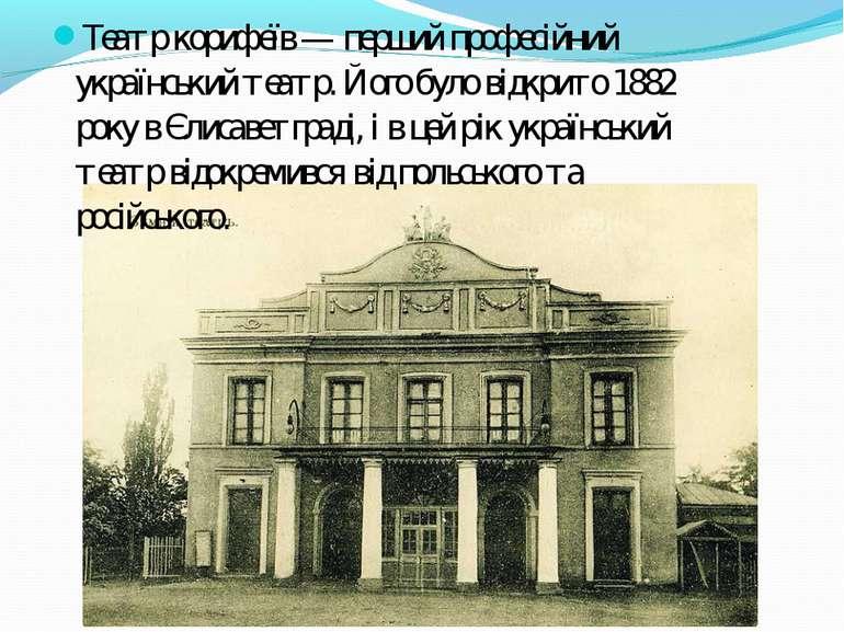 Театр корифеїв — перший професійний український театр. Його було відкрито 188...