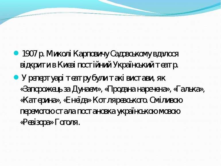 1907 р. Миколі Карповичу Садовському вдалося відкрити в Києві постійний Украї...