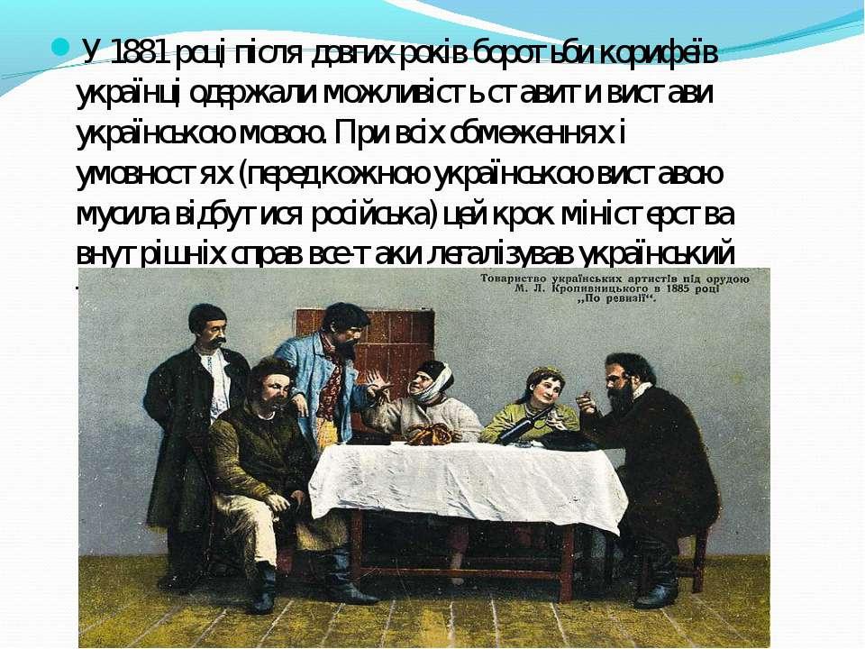 У 1881 році після довгих років боротьби корифеїв українці одержали можливість...