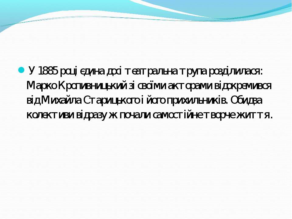 У 1885 році єдина досі театральна трупа розділилася: Марко Кропивницький зі с...