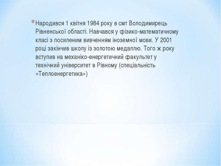 Народився 1 квітня 1984 року в смт Володимирець Рівненської області. Навчався...