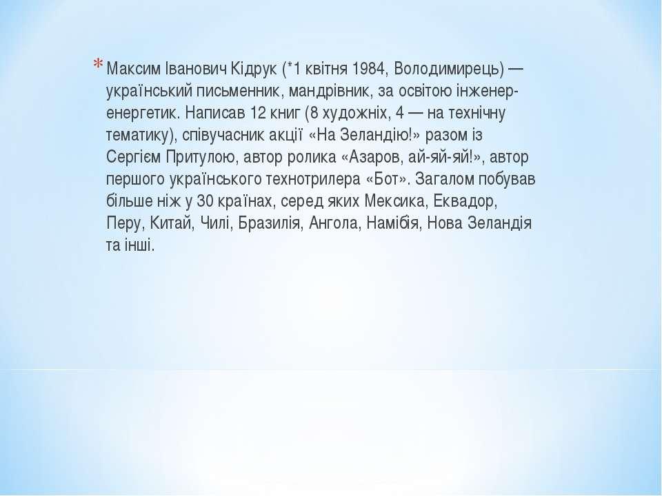 Максим Іванович Кідрук (*1 квітня 1984, Володимирець) — український письменни...