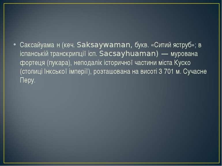 Саксайуама н (кеч. Saksaywaman, букв. «Ситий яструб»; в іспанській транскрипц...
