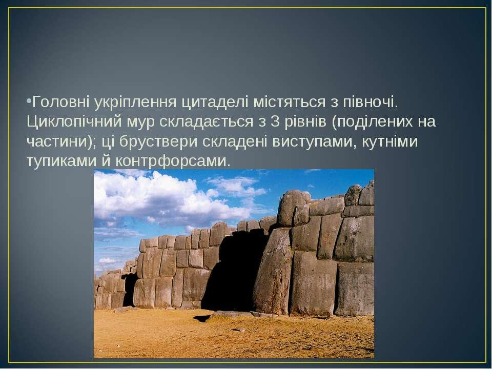 Головні укріплення цитаделі містяться з півночі. Циклопічний мур складається ...