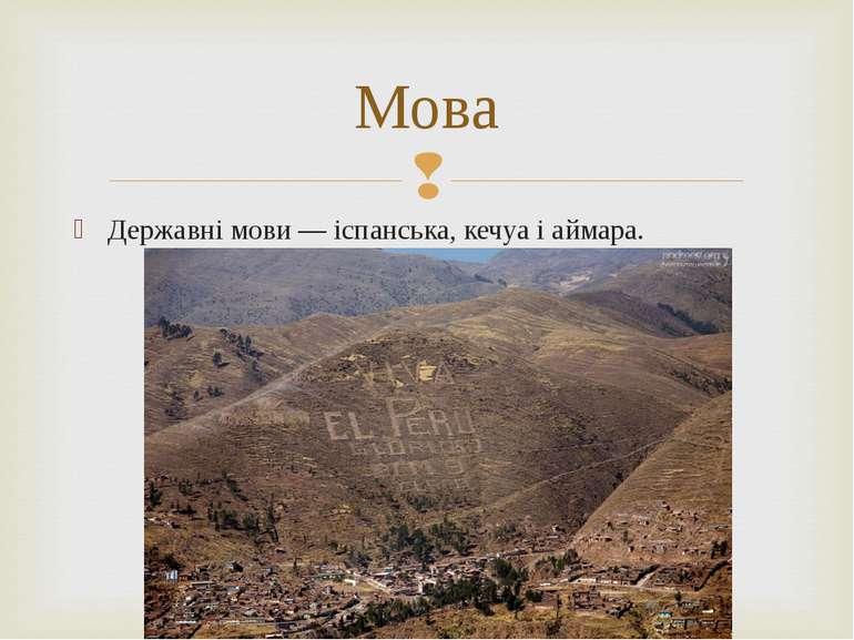 Державні мови — іспанська, кечуа і аймара. Мова