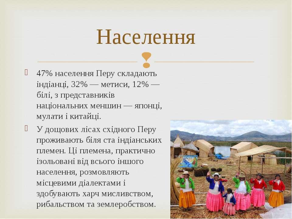 47% населення Перу складають індіанці, 32% — метиси, 12% — білі, з представни...