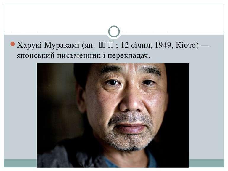 Харукі Муракамі (яп. 村上 春樹; 12 січня, 1949, Кіото) — японський письменник...