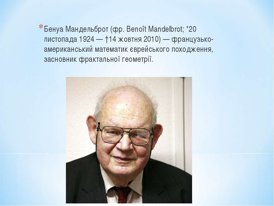 Бенуа Мандельброт (фр. Benoît Mandelbrot; *20 листопада 1924 — †14 жовтня 201...
