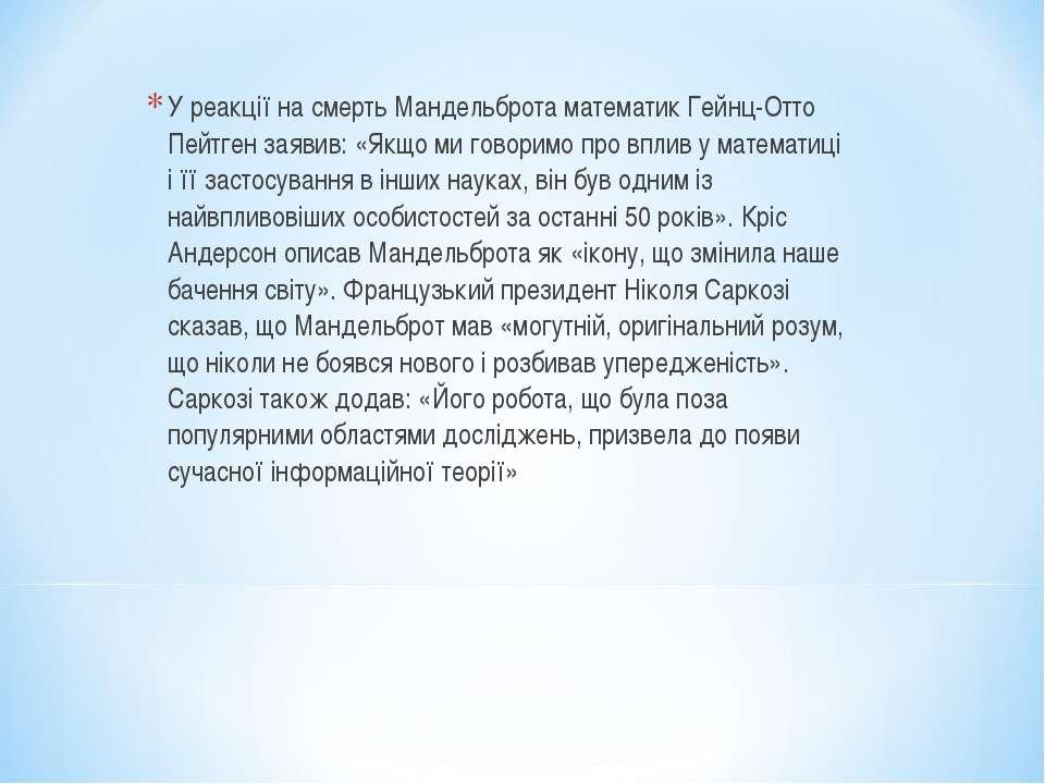 У реакції на смерть Мандельброта математик Гейнц-Отто Пейтген заявив: «Якщо м...