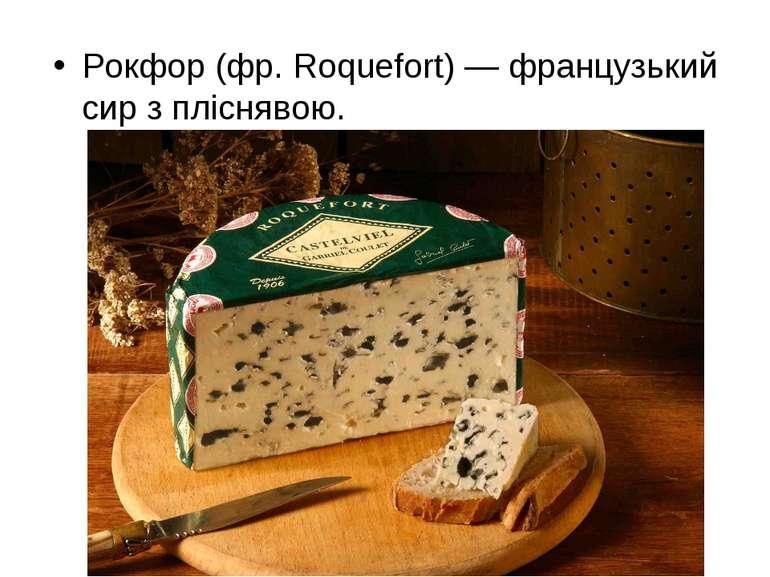 Рокфор (фр. Roquefort) — французький сир з пліснявою.