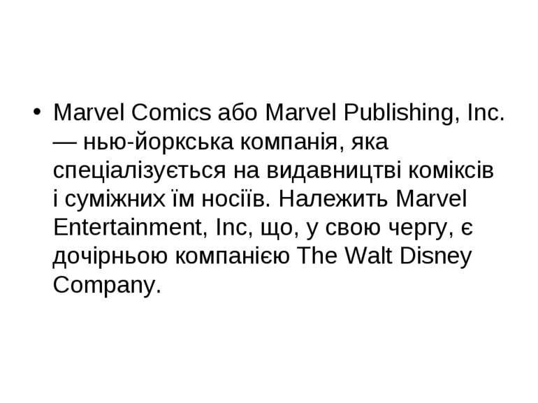 Marvel Comics або Marvel Publishing, Inc. — нью-йоркська компанія, яка спеціа...