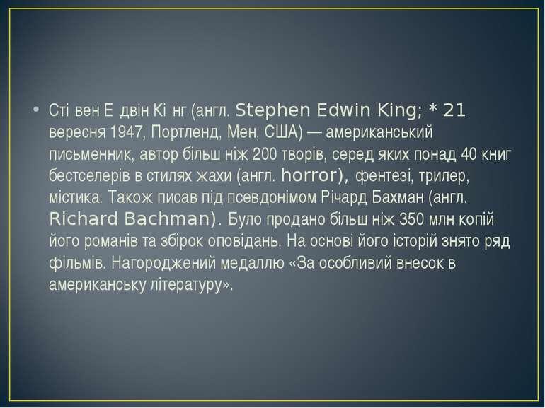 Сті вен Е двін Кі нг (англ. Stephen Edwin King; * 21 вересня 1947, Портленд, ...