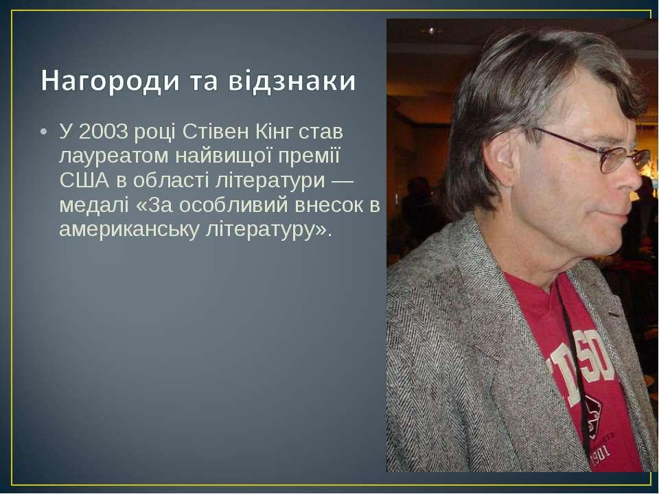 У 2003 році Стівен Кінг став лауреатом найвищої премії США в області літерату...