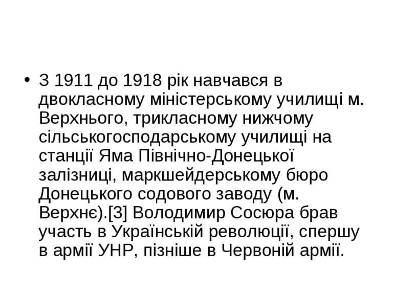З 1911 до 1918 рік навчався в двокласному міністерському училищі м. Верхнього...