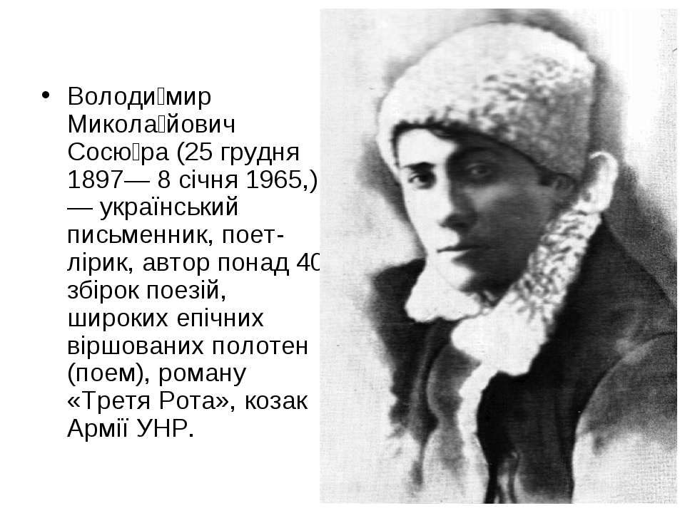 Володи мир Микола йович Сосю ра (25 грудня 1897— 8 січня 1965,) — український...