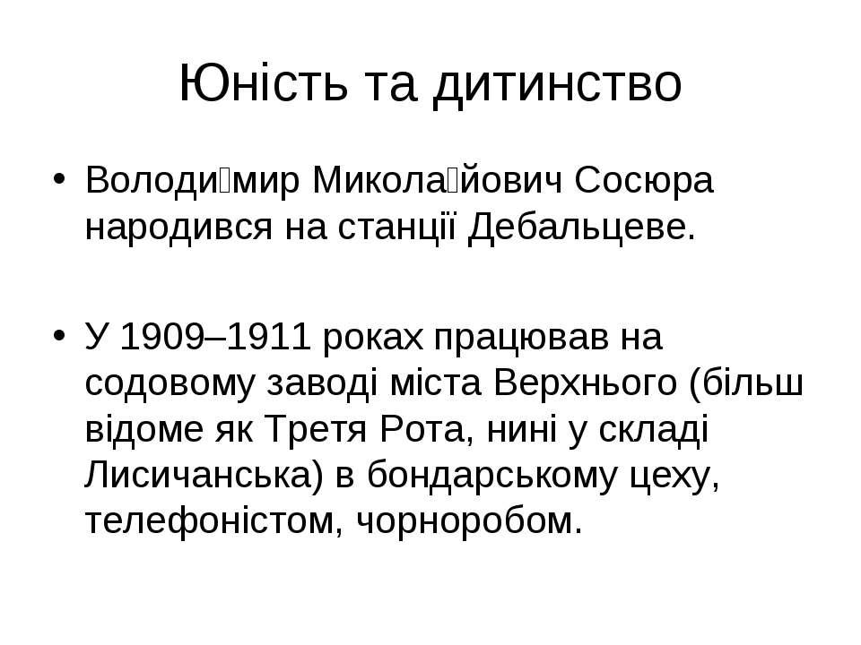 Юність та дитинство Володи мир Микола йович Сосюра народився на станції Дебал...