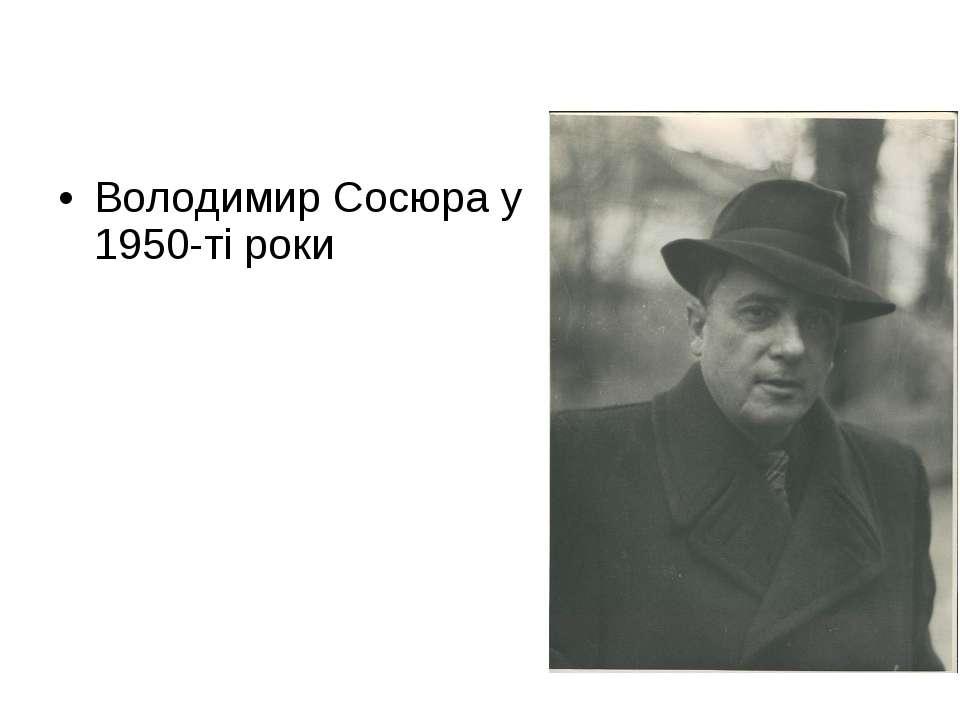 Володимир Сосюра у 1950-ті роки