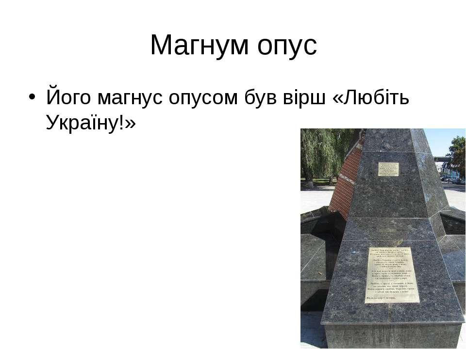 Магнум опус Його магнус опусом був вірш «Любіть Україну!»