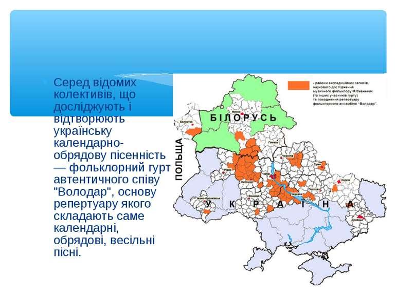Серед відомих колективів, що досліджують і відтворюють українську календарно-...