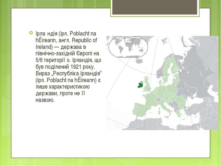 Ірла ндія (ірл. Poblacht na hÉireann, англ. Republic of Ireland) — держава в ...