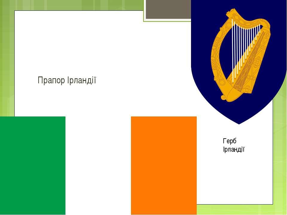 Прапор Ірландії Герб Ірландії