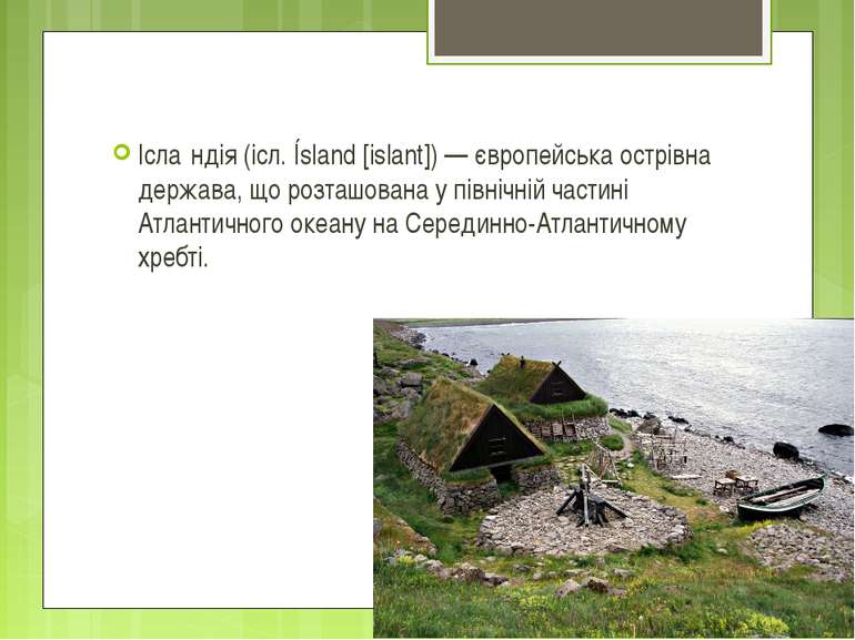 Ісла ндія (ісл. Ísland [islant]) — європейська острівна держава, що розташова...