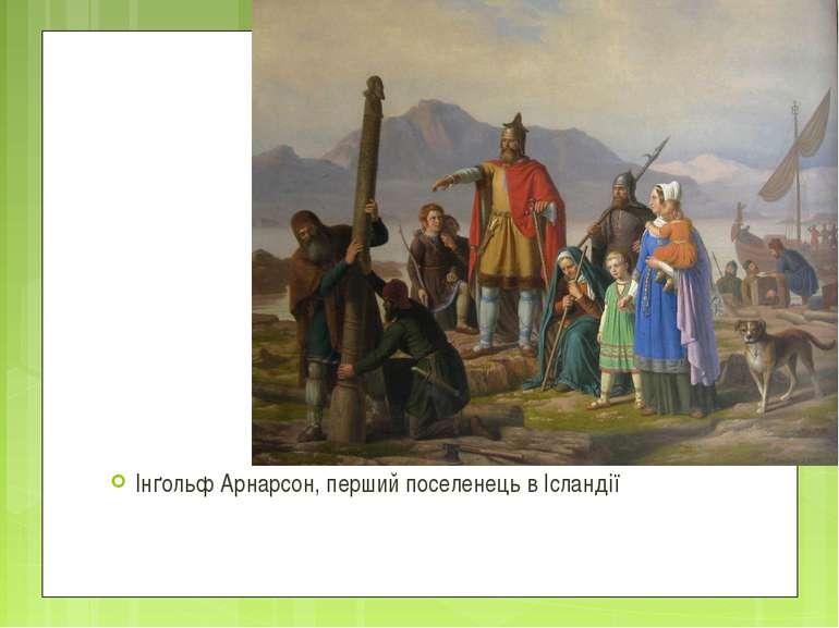 Інґольф Арнарсон, перший поселенець в Ісландії