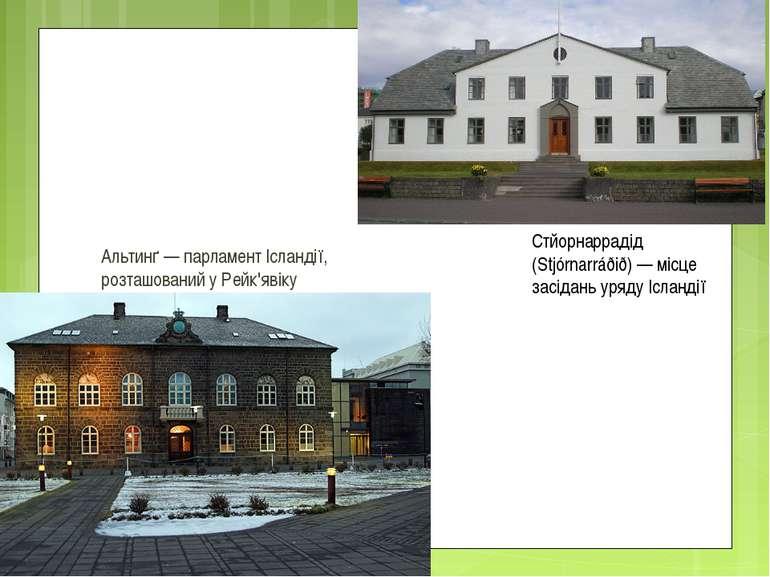 Альтинґ — парламент Ісландії, розташований у Рейк'явіку Стйорнаррадід (Stjórn...