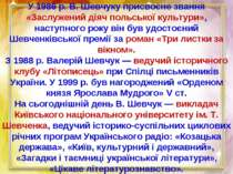 У 1986 р. В. Шевчуку присвоєне звання «Заслужений діяч польської культури», н...