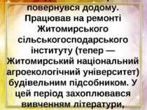 Не вдалося і Валерій повернувся додому. Працював на ремонті Житомирського сіл...