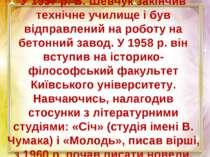 У 1957 р. В. Шевчук закінчив технічне училище і був відправлений на роботу на...