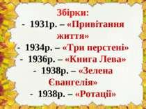 Збірки: - 1931р. – «Привітання життя» - 1934р. – «Три перстені» - 1936р. – «К...