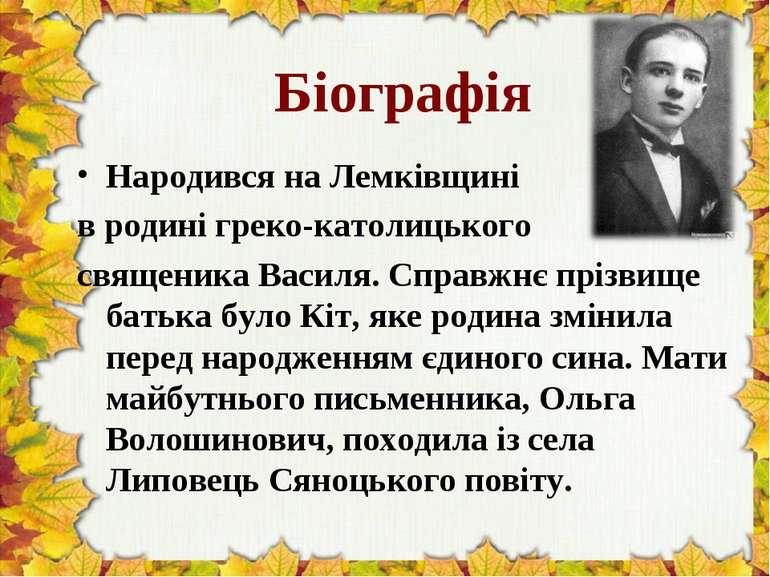 Біографія Народився на Лемківщині в родині греко-католицького священика Васил...
