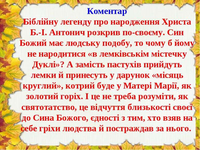 Коментар Біблійну легенду про народження Христа Б.-І. Антонич розкрив по-своє...