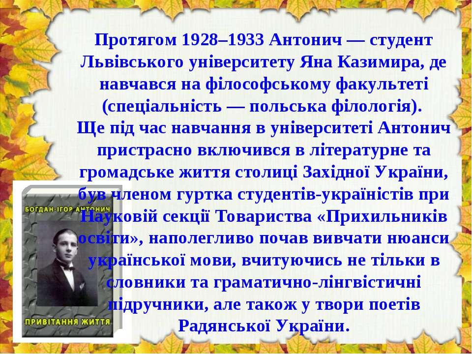Протягом 1928–1933 Антонич — студент Львівського університету Яна Казимира, д...