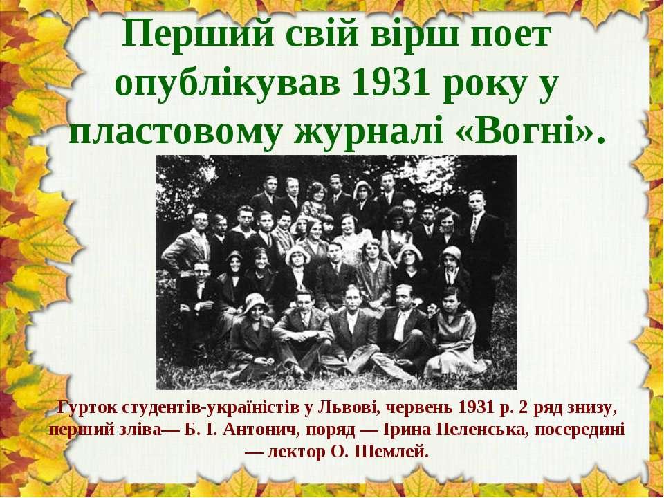 Перший свій вірш поет опублікував 1931 року у пластовому журналі «Вогні». Гур...