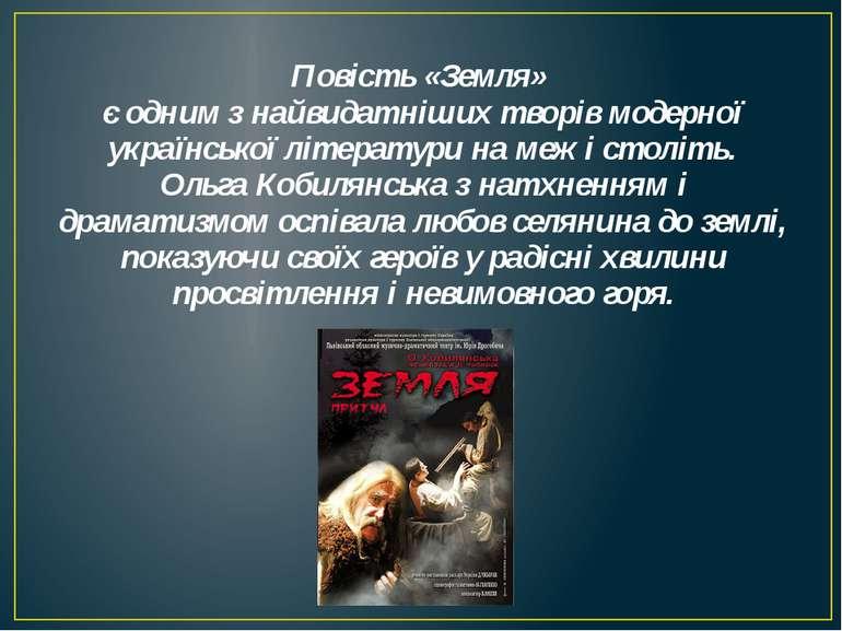 Повість «Земля» є одним з найвидатніших творів модерної української літератур...