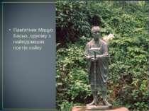 Пам'ятник Мацуо Басьо, одному з найвідоміших поетів хайку
