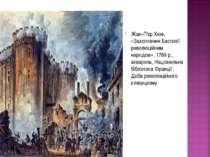 Жан-П'єр Хюе, «Захоплення Бастилії революційним народом», 1789 р., акварель, ...