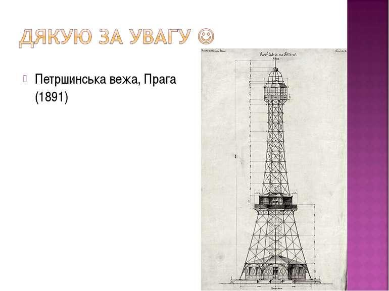 Петршинська вежа, Прага (1891)