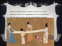 Жінки виготовляють шовк, малюнок початку 12 століття імператора Хуей-цзун (пе...