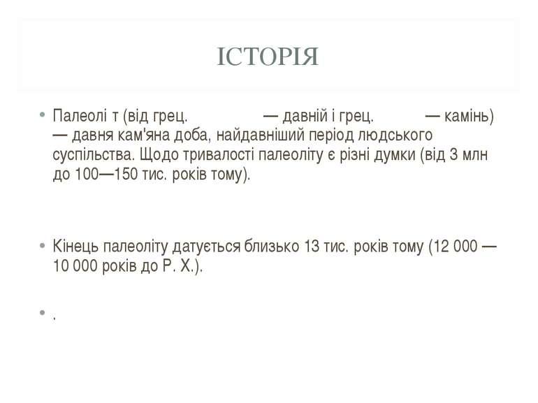 ІСТОРІЯ Палеолі т (від грец. παλαιός — давній і грец. λίθος — камінь) — давня...