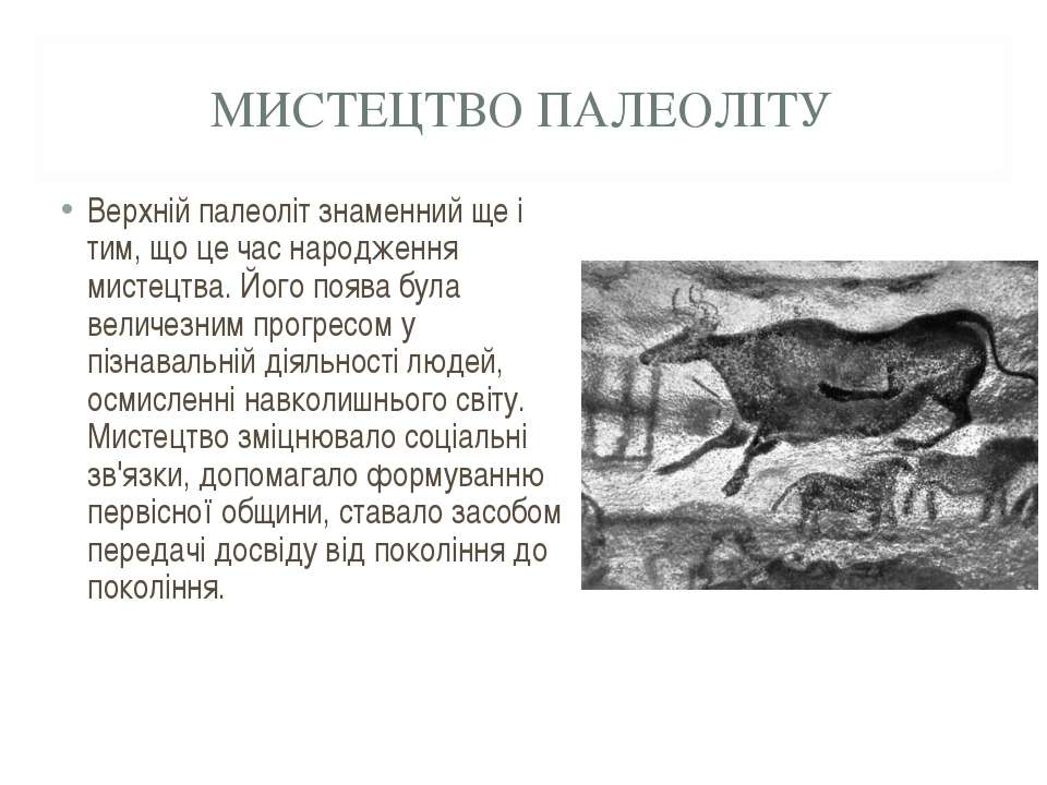 МИСТЕЦТВО ПАЛЕОЛІТУ Верхній палеоліт знаменний ще і тим, що це час народження...