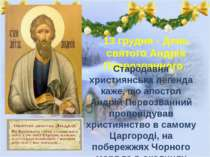 13 грудня - День святого Андрія Первозванного. Стародавня християнська легенд...